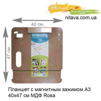 Планшет с магнитным зажимом А3 40х47 см МДФ Rosa