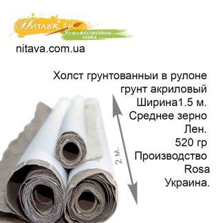 holst-gruntovannyi-v-rulone-akril-2-m-srednee-zerno-len-520-gr-rosa