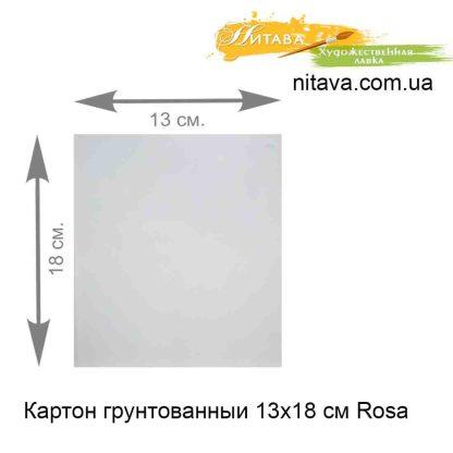 karton-gruntovannyi-13x18-sm-rosa