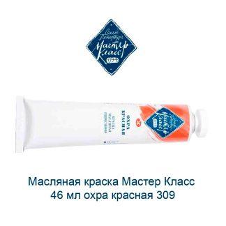 masljanaja-kraska-master-klass-46-ml-ohra-krasnaja-309-1