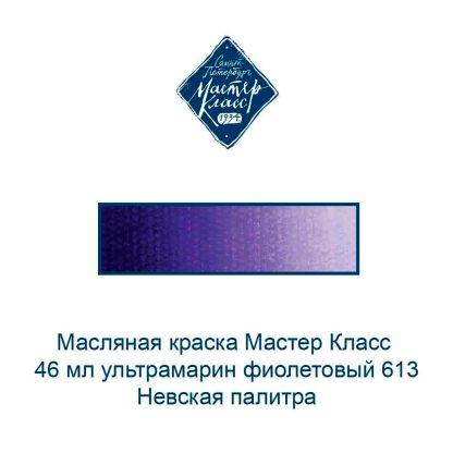 masljanaja-kraska-master-klass-46-ml-ultramarin-fioletovyj-613-3