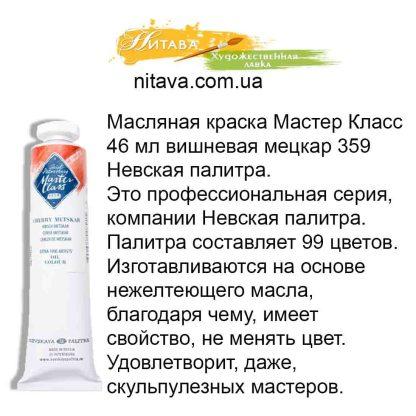 masljanaja-kraska-master-klass-46-ml-vishnevaja-meckar-359