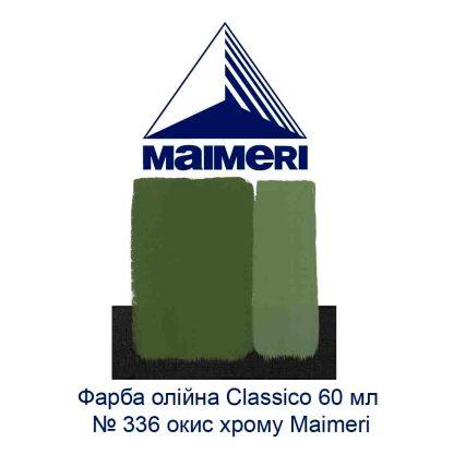 kraska-masljanaja-classico-60-ml-336-okis-hroma-maimeri-3