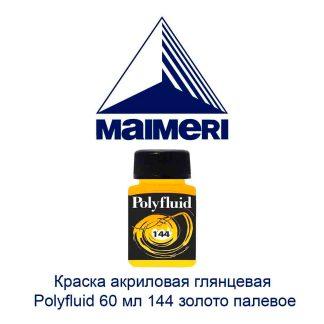 kraska-akrilovaja-gljancevaja-polyfluid-60-ml-maimeri-144-zoloto-palevoe-1
