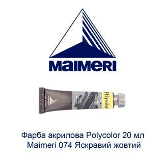 kraska-akrilovaja-polycolor-20-ml-maimeri-074-jarkij-zheltyj-1