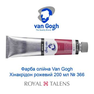 kraska-masljanaja-van-gogh-hinakridon-rozovyj-200-ml-366-royal-talens-1