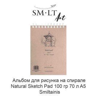 albom-dlja-risunka-na-spirale-natural-sketch-pad-100-gr-70-l-a5-smiltainis