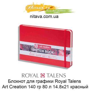 bloknot-dlja-grafiki-royal-talens-art-creation-140-gr-80-l-14-8h21-krasnyj-1