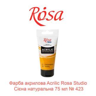 kraska-akrilovaja-rosa-studio-siena-naturalnaja-75-ml-423-1