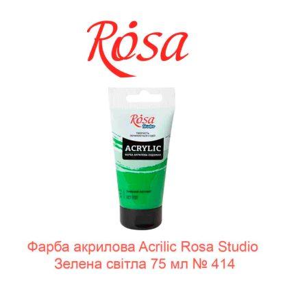 kraska-akrilovaja-rosa-studio-zelenaja-svetlaja-75-ml-414-1