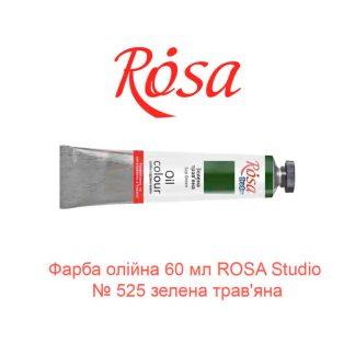 Краска масляная 60 мл ROSA Studio № 525 зеленая травяная-1