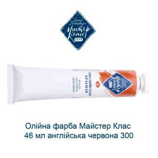 masljanaja-kraska-master-klass-46-ml-anglijskaja-krasnaja-300-1