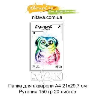 papka-dlja-akvareli-a4-21x29-7-sm-rutenija-150-gr-20-listov-trek-1