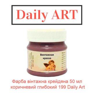 krapska-vintazhnaja-melovaja-50-ml-korichnevyj-glubokij-199-daily-art-1