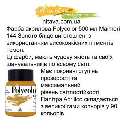 kraska-akrilovaja-polycolor-500-ml-maimeri-144-zoloto-blednoe