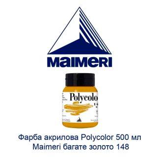 kraska-akrilovaja-polycolor-500-ml-maimeri-bogatoe-zoloto-148-1