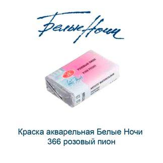 kraska-akvarelnaja-belye-nochi-366-rozovyj-pion-nevskaja-palitra-1