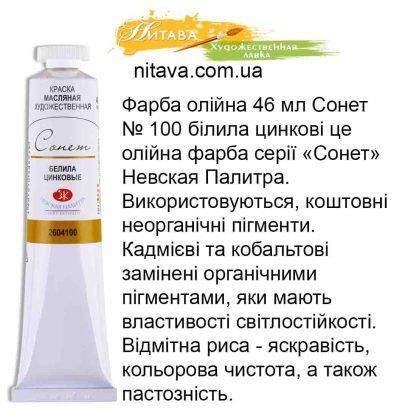 kraska-maslyanaya-46-ml-sonet-100-belila-cynkovye