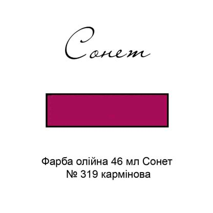 kraska-maslyanaya-46-ml-sonet-319-karminovaya-3