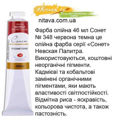 kraska-maslyanaya-46-ml-sonet-348-krasnaya-temnaya