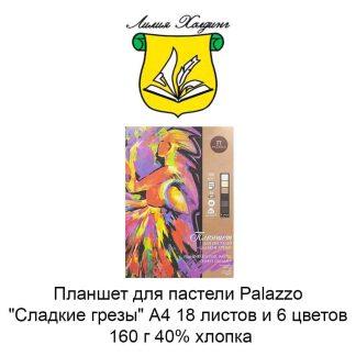 planshet-dlja-pasteli-palazzo-sladkie-grezy-a4-18-listov-i-6-cvetov-160-g-40-hlopka-1