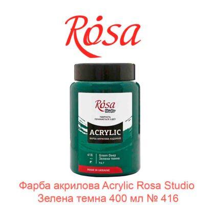 Краска акриловая Acrylic Rosa Studio Зеленая темная 400 мл № 416-1