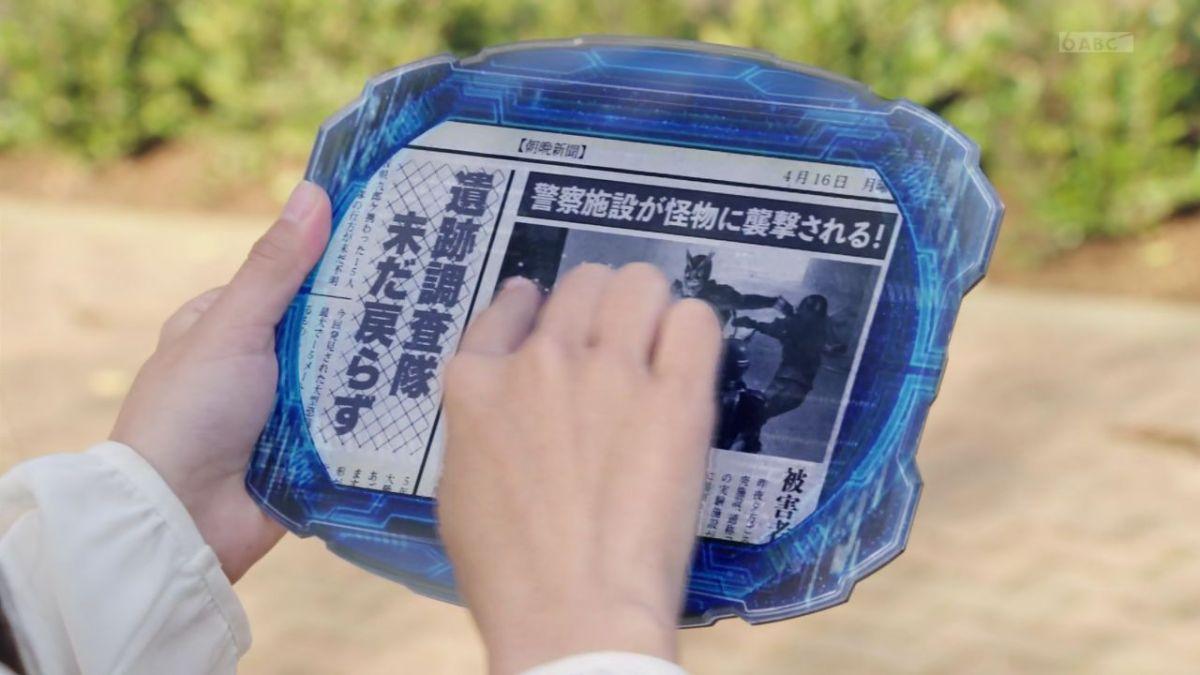 【ジオウ】ツクヨミが読むG3ユニット襲撃事件記事の端に 九郎ヶ岳遺跡調査隊行方不明を報じた記事 クウガ序盤の事件が同時並行的に起こっている?