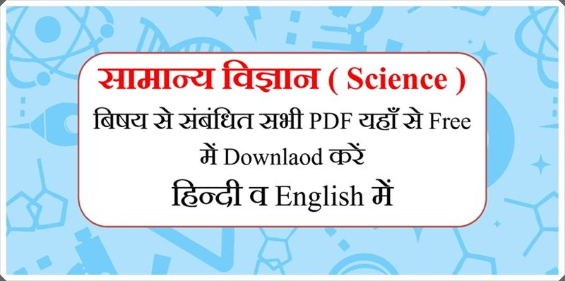 general-science-pdf-free-download-in-hindi-and-english