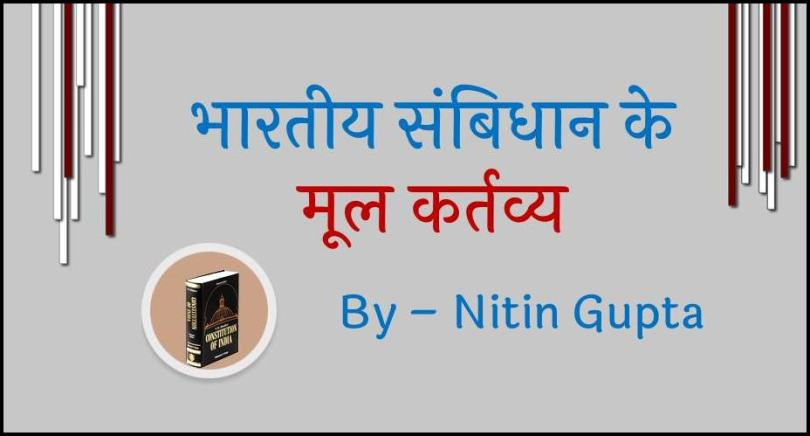 fundamental-duties-of-indian-constitution-in-hindi