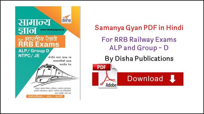 Samanya Gyan PDF in Hindi For RRB Railway Exams ALP and Group - D By Disha Publications