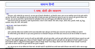 Most Important General Hindi Notes For All Competitive Exams
