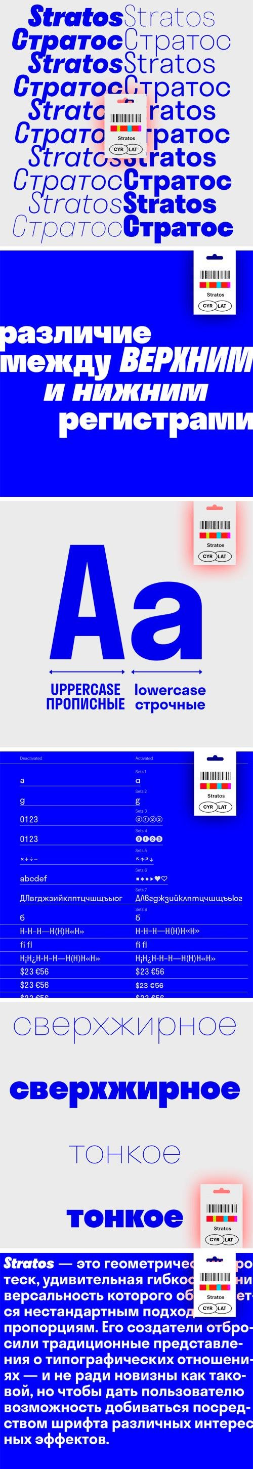 Stratos Font Family [Updated] - Cyrillic Support