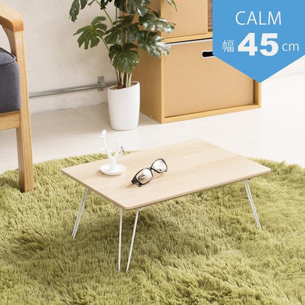 カームテーブル(幅45) NA(ナチュラル) (CALM-45NA-1)