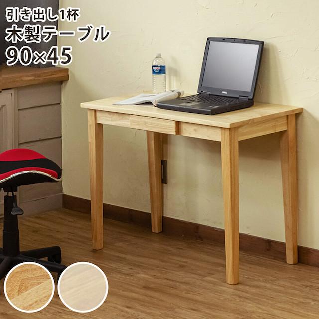 木製テーブル(デスク) 90x45