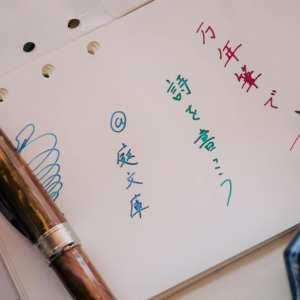 【12月14日(土)】万年筆で詩を書こう@庭文庫