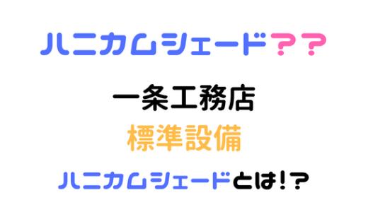 【一条工務店 ハニカムシェード】断熱性能抜群のハニカムシェードが標準設備!!