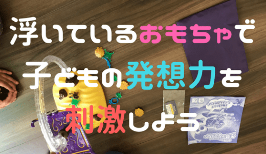 【Amazon】二児のパパが選ぶおもちゃ『空飛ぶじゅうたん』 遊び方とレビュー