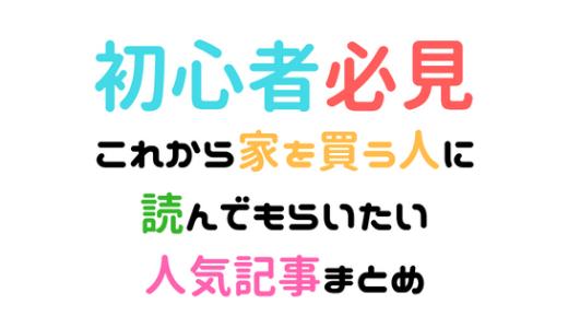 【イクローブログ 人気記事まとめ】200記事から特選!!