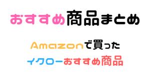Amazonおすすめ商品