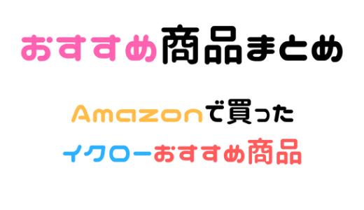 【Amazon】一条工務店の家に住み始めて購入したおすすめ商品
