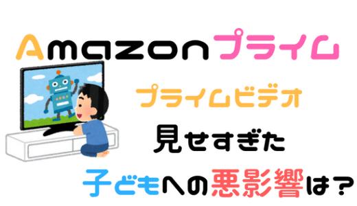 【Amazonプライムビデオ】子どもに見せ過ぎ注意報!! 子どもへの悪影響は?!