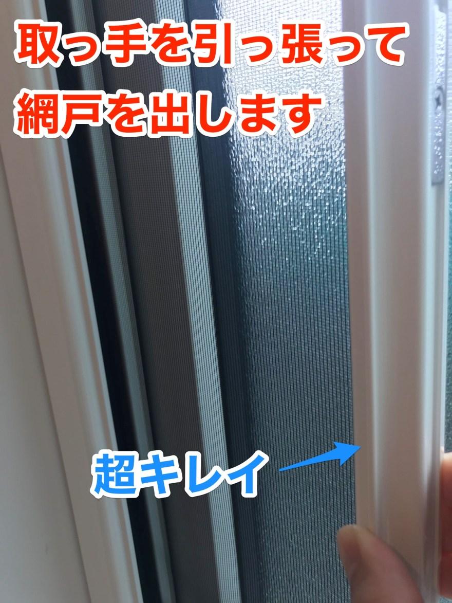 一条工務店 ロール式網戸−2