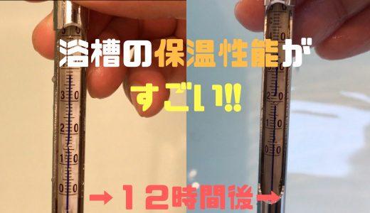 【一条工務店のお風呂は魔法瓶?!】標準スマートバスの浴槽の保温性能について検証!!