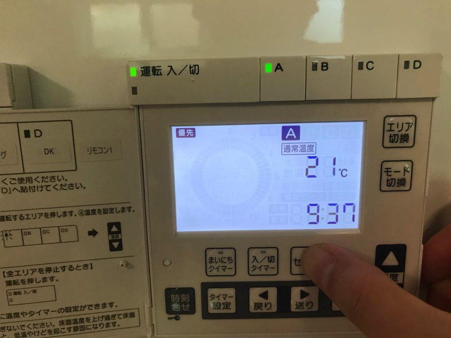 3床暖房 温度設定方法