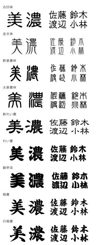 mino_wa_font_2016_06_02