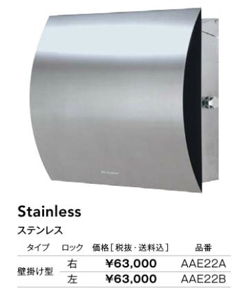 sekisui_max_ve_stainless