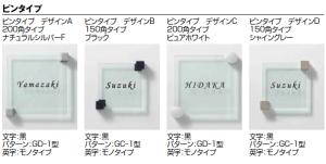 lixil_2019_eimono_w_g_pin_150