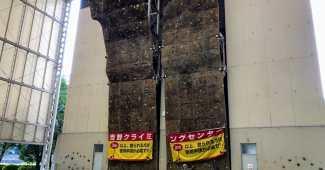 本山吉野クライミングセンター