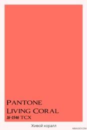 Цвета Пантон (Pantone)