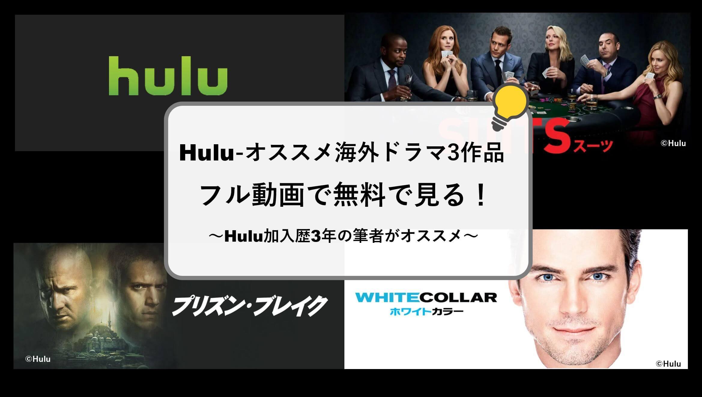 Huluドラマおすすめ3作品を無料でフルに見る